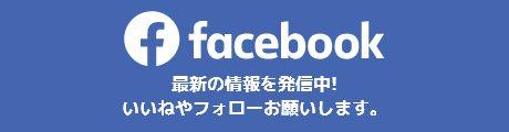 公式facebook。最新の情報を発信中!いいねやフォローお願いします。