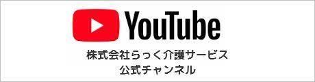 株式会社らっく介護サービス公式YouTubeチャンネル